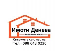 Агенция за недвижими имоти Денева, град Добрич